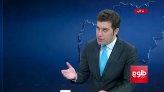 FARAKHABAR: Govt Happy With Its Progress As SOM Summit Opens in Kabul