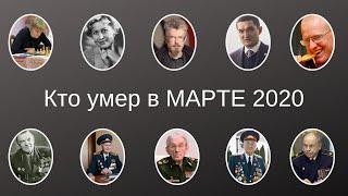 Кто умер в марте 2020 Россия