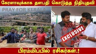 Thalapathy Vijay Donates For Kerala – Exclusive Update | Kerala Flood