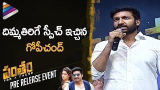 Gopichand Full Speech   Gopichand Best Speech   Pantham Pre Release Event   Telugu FilmNagar
