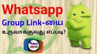 كيفية إنشاء المجموعة ال Whatsapp رابط في تاميل l التاميل الرقمية