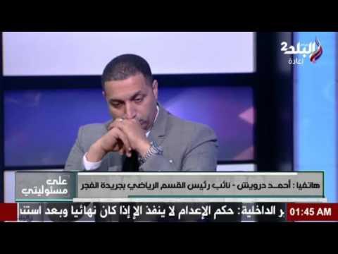 أحمد درويش يصدم أحمد موسي بكلامه عن أبو تريكة