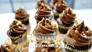 《不萊嗯的烘焙廚房》巧克力香蕉杯子蛋糕 | Chocolate Banana Cupcakes