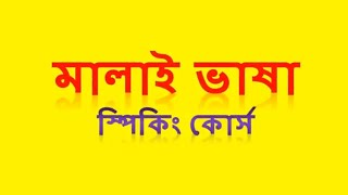 Learn Malaysian Language - Spoken Malaysian to Bangla , Malay to Bangla Sentence , মালায় ভাষা