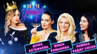 Рамина, Романова и Астафьева о Козловском, Барских и Сердючке | Ніч у барі