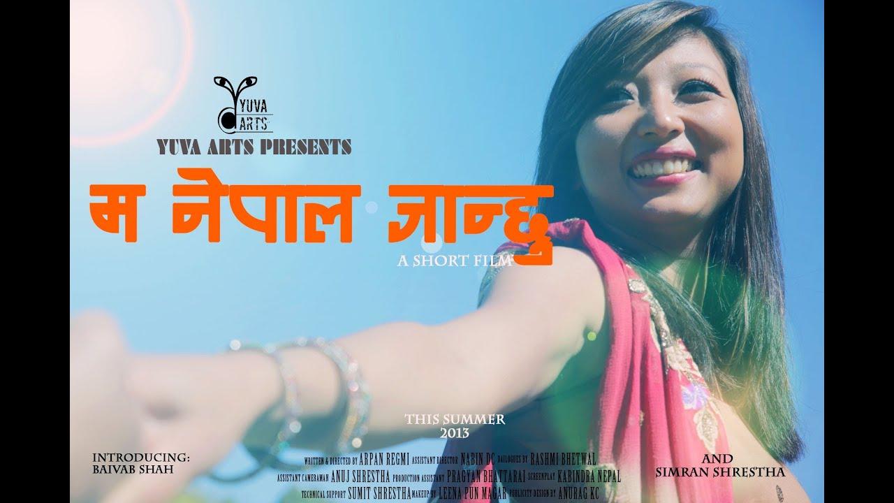 Download MA NEPAL JAANCHU - SHORT NEPALI MOVIE