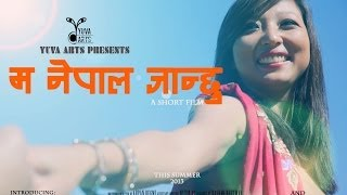 MA NEPAL JAANCHU - SHORT NEPALI MOVIE