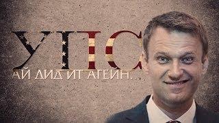 Тайная но ставшая явной встреча Навального и американских дипломатов