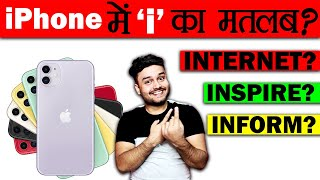iPhone में 'i' का मतलब क्या है? Meaning of i in iPhone and Various Random Facts - TEF Ep 115