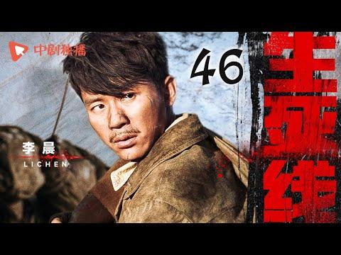 生死线 46 | THE LINE 46(李晨 、杨烁 、张译 、廖凡 领衔主演)
