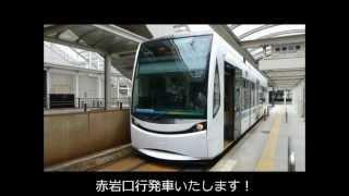 豊橋鉄道T1000形電車 ほっトラム