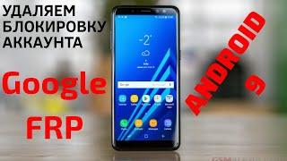 2019! Сброс аккаунта гугл Android 9. Samsung
