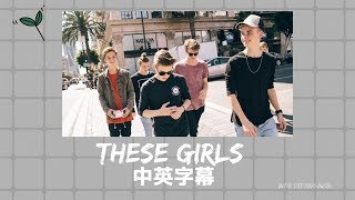 Why Don't We - These Girls 中英字幕