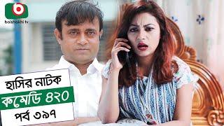 হাসির নতুন নাটক - কমেডি ৪২০ | Natok Comedy 420 EP 397 | AKM Hasan, Moushumi Hamid - Serial Drama