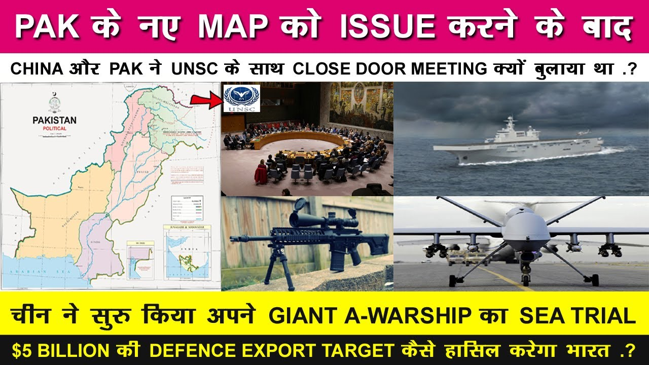 Indian Defence News:Pakistan News Map and UNSC,More SIG-716 for army,China Giant A-Warship Sea Trial