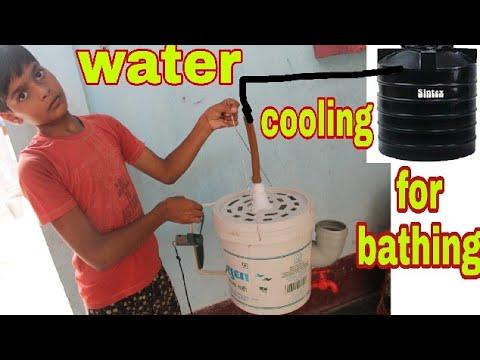 How To Cool Water Of Bathing Water Tank | नहाने वाला पानी को ठंडा कैसे करें