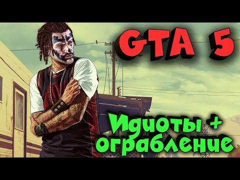 Операция Богдан - Grand Theft Auto Онлайн - Арена Дерби