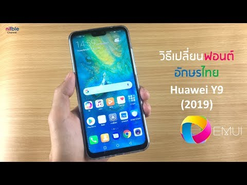วิธีเปลี่ยนฟอนต์ (Font) อักษรไทย Huawei Y9 2019 รุ่นอื่นๆ (No Root)