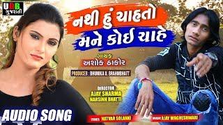 Nathi Hu Chahto Mane Koi Chahe! HD Audio! Ashok Thakor ! UDB Gujrati