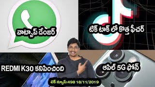 TechNews in telugu 498 :TikTok ads,whatsapp mp4,realme x2 pro,iphone 12 5g,honor,sony,vivo u20