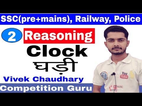 Clock Trick in Hindi 【2】 reasoning trick by vivek Chaudhary sir ||Competition Guru||