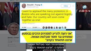 """לפני כולם - בוסטון: הפגין עם דגל ישראל והותקף ע""""י פעילי שמאל"""