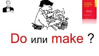 DO или MAKE?