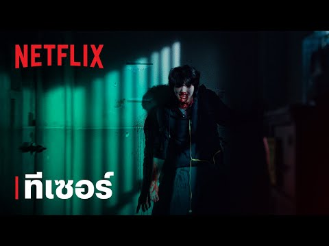 สวีทโฮม (Sweet Home) | ทีเซอร์ | Netflix