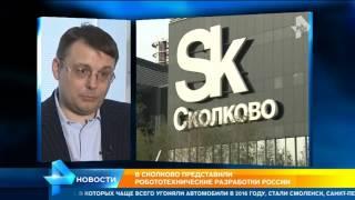 Настоящим праздником российской робототехники едва не закончилась выставка в Сколково