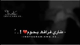 واليوم طاري فراقه يحوم💔😴!محمد بن غرمان❥.العراقيه.