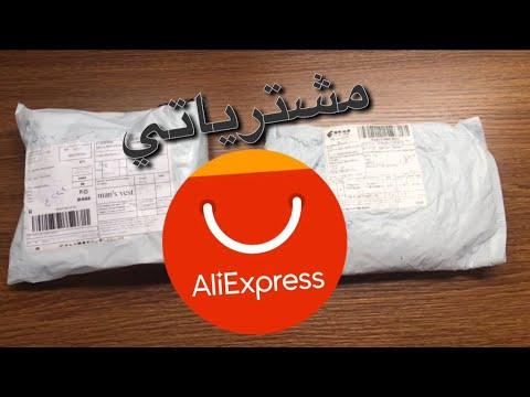 مشترياتي من موقع // Millner , AliExpress