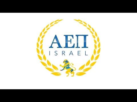 We Are AEPi Israel