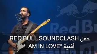 "حفل Red Bull SoundClash - أغنية ""i am in love"""