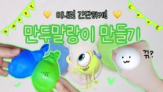 [초간단 만두말랑이만들기!] | 초간단 만들기 | 설참…