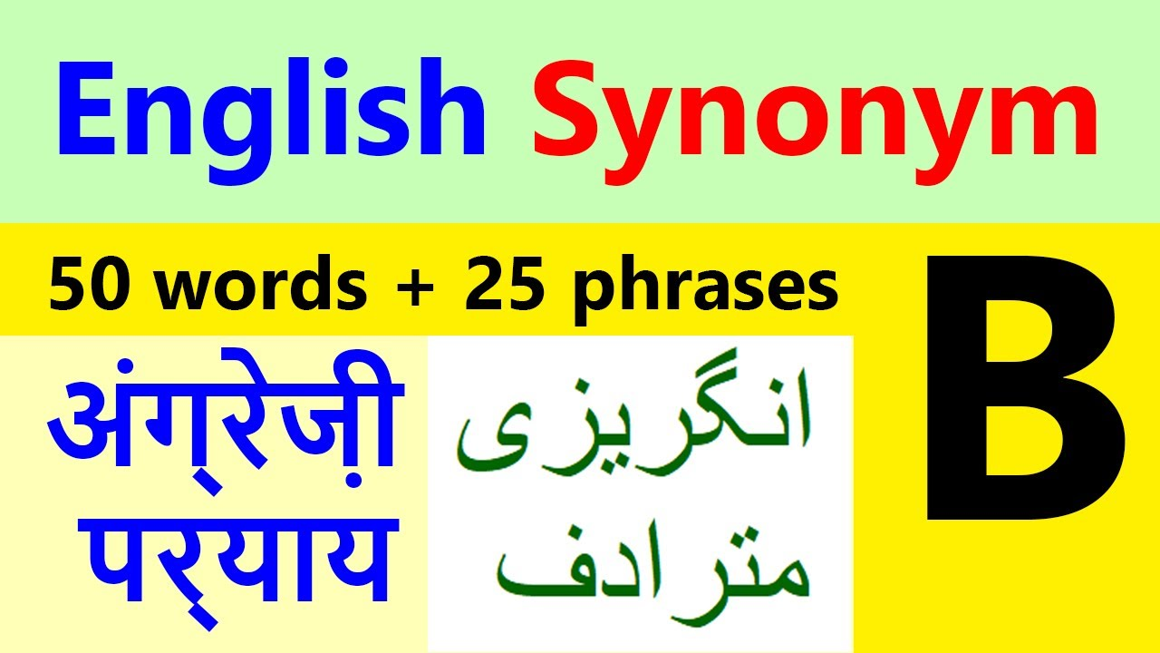 Synonyms in Hindi | List of English synonyms in Urdu | Synonyms words with  B स्य्नोन्य्म्स् इन हिंदी