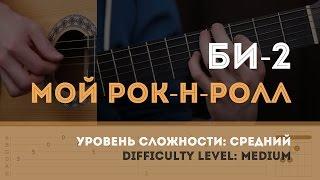 Как играть на гитаре Би-2 – Мой рок-н-ролл