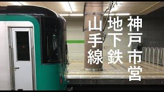 神戸市営地下鉄山手線