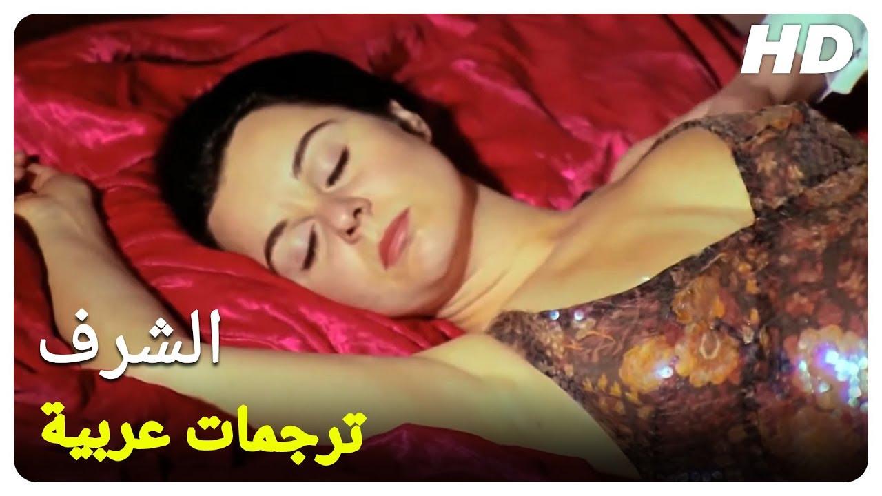 الشرف | فاطمة غيريك فيلم تركي قديم الحلقة كاملة (مترجم بالعربية)