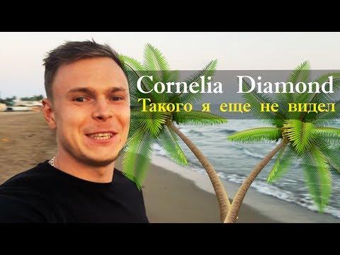 Самый красивый пляж в Турции | Отдых в Турции 2019 | Cornelia Diamond Resort