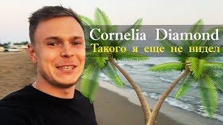 Самый красивый пляж в Турции Отдых в Турции 2019 Cornelia Diamond Resort