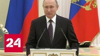 Смотреть видео Путин: нужно добиваться лидерства России в технологиях будущего - Россия 24 онлайн