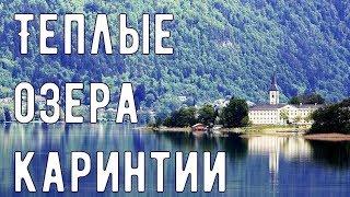 Австрия. Отдых на озере (в Каринтии)
