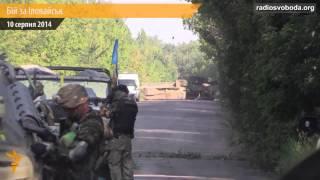 Разведка боем под Иловайском Батальоны Донбасс,Азов,Шахтерск,Правый сектор Видео  Донецк(Реквизиты для оказания материальной помощи батальону
