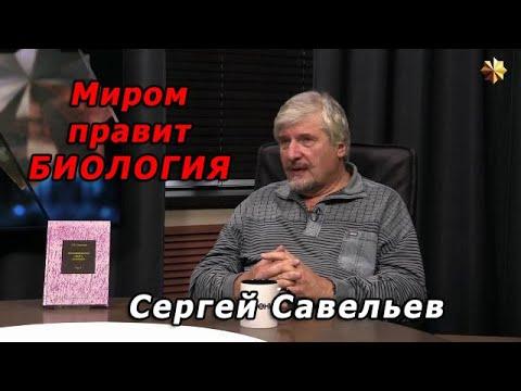 С.В. Савельев – Миром правит биология