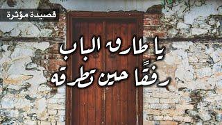 يا طارق الباب رفقًا حين تطرقهُ   قصيدة مؤثرة   غازي القصيبي