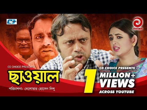 ছাওয়াল | SAOWAL | Bangla Comedy Natok | Aa kho Mo Hasan | Taniya Brishty |  Eid Natok 2017