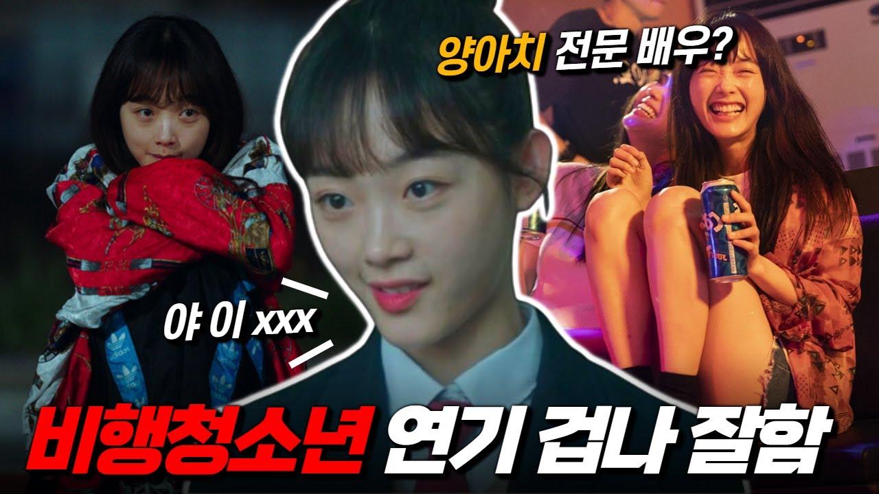 '오징어게임' 지영 이유미, 당신이 몰랐던 인생 캐릭터 5가지... 그리고 차기 넷플릭스 신작 '지금 우리 학교는'