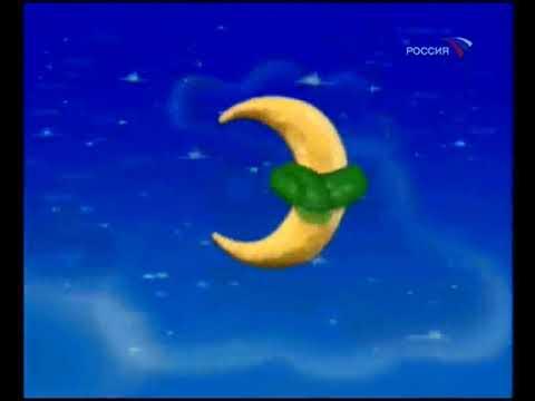 Спокойной ночи малыши! (россия, 08.02.2007)