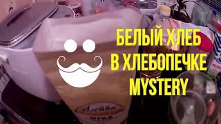 белый хлеб в хлебопечке/обзор хлебопечки MYSTERY