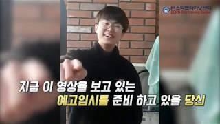 김진혁 수강생의 국립전통예술고등학교 합격수기영상!